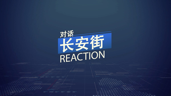 """特稿:2020,世界关注的中国两会""""关键词"""""""