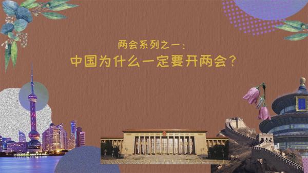 中国为什么一定要开两会?