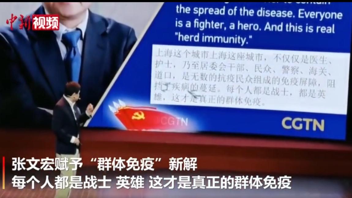 """张文宏给出""""群体免疫""""新解:每个人都是战士、英雄"""