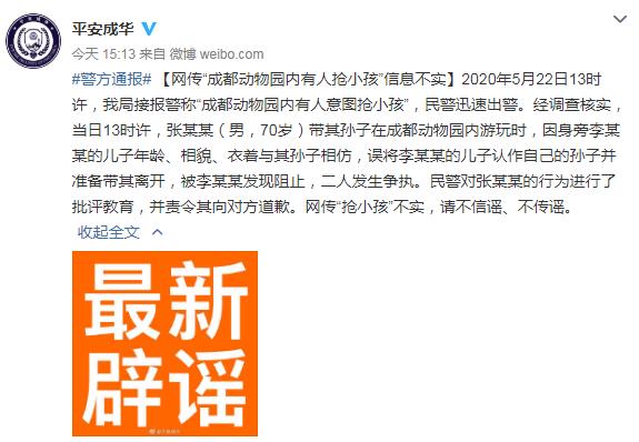 """网传""""成都动物园有人抢小孩"""",警方辟谣:爷爷认错孙子"""