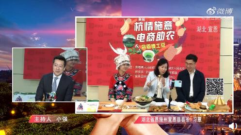 杭州恩施连线直播助农 50万拼多多用户助力脱贫攻坚收官战