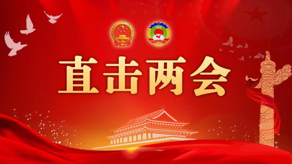 自拍杆|在沪全国政协委员周桐宇——井喷成长的直播带货也要进行监管、规范