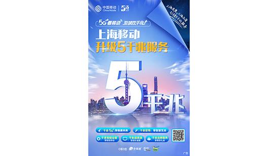 """发力""""新基建"""",助力""""新网络"""",上海移动全面升级""""5千兆""""服务!"""