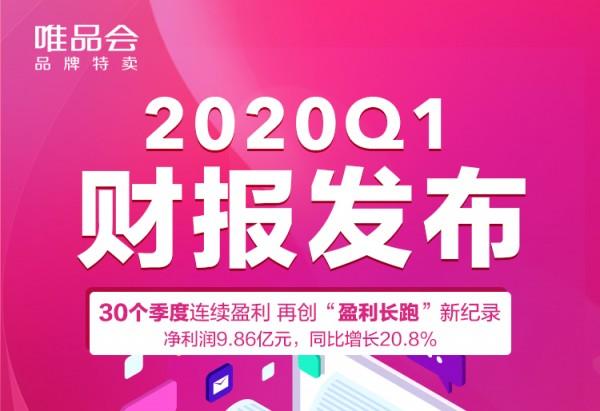 """唯品会2020年Q1净利近10亿,同比增长20.8%,特卖模式再创""""盈利长跑""""新纪录"""
