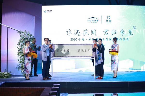 花开朱家角|花间堂携手中南·朱里雅集    合力打造上海度假旗舰酒店
