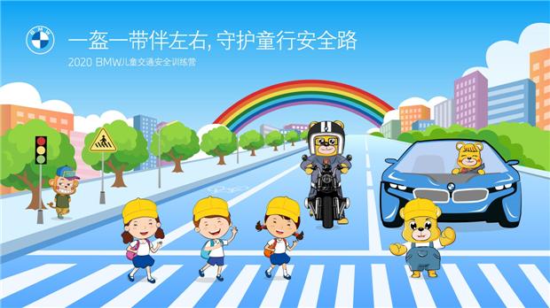 2020 BMW儿童交通安全训练营线上平台启动