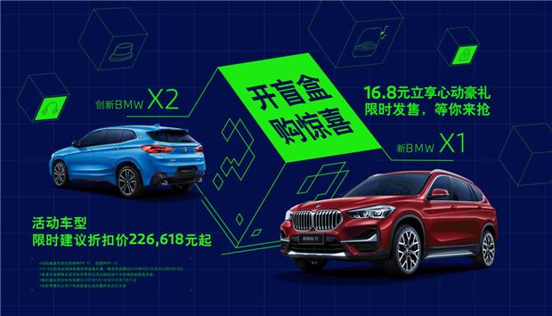 BMW X1/ X2开启618多重优惠