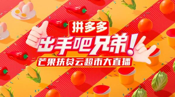 """迪丽热巴、王一博加盟 """"明星扶贫带货团""""首度""""出道""""湖南卫视联手拼多多直播助农"""