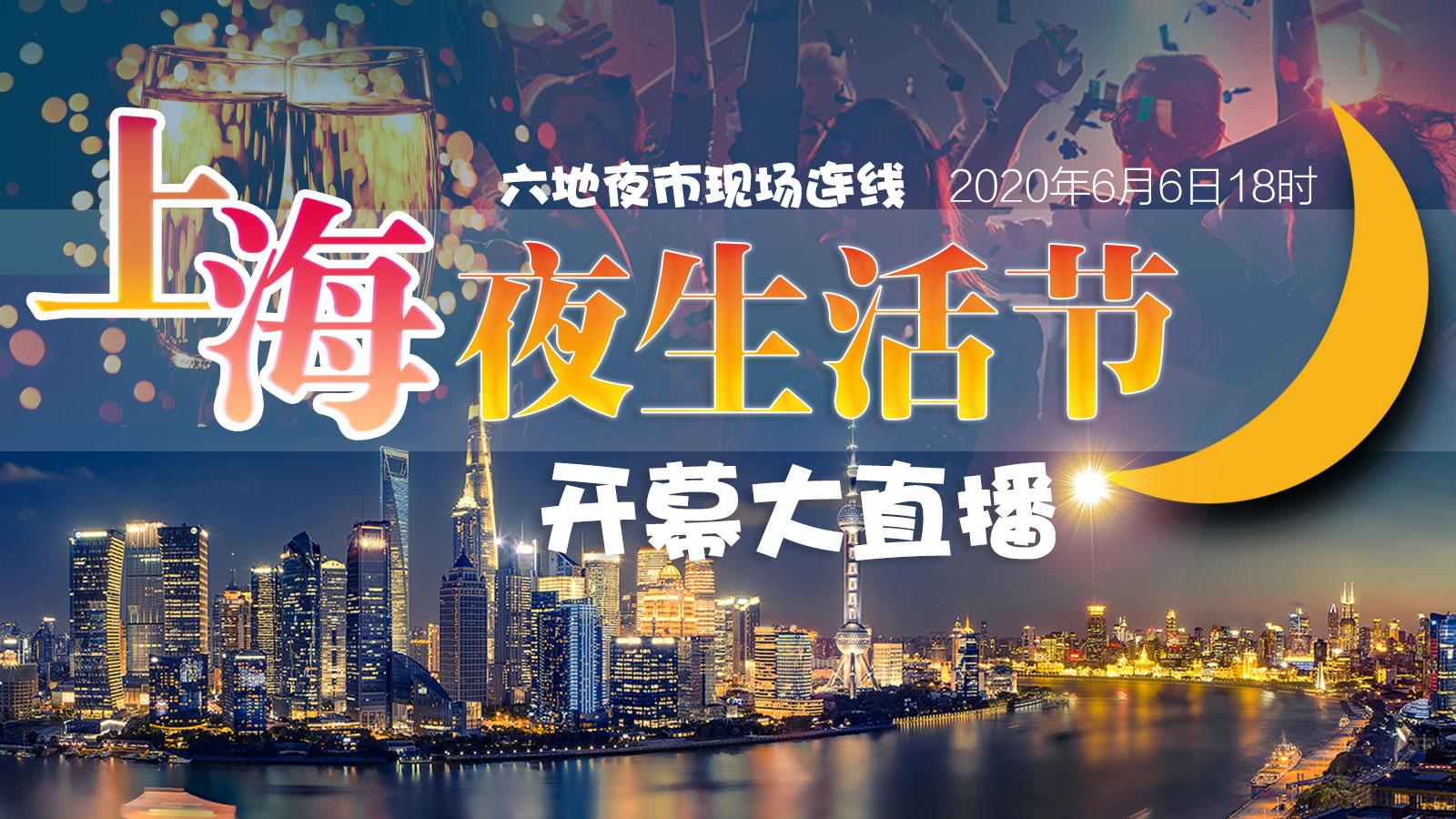 """直播回放: """"上海夜生活节""""大直播, """"新民直播间""""邀你来玩耍"""