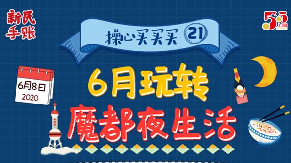 """每日操心买21:全家畅游""""不夜城"""""""