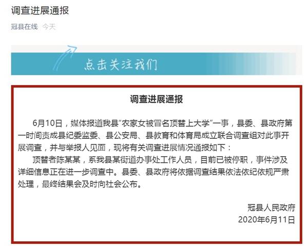 山东冠县:顶替农家女上大学者被停职 将严肃处