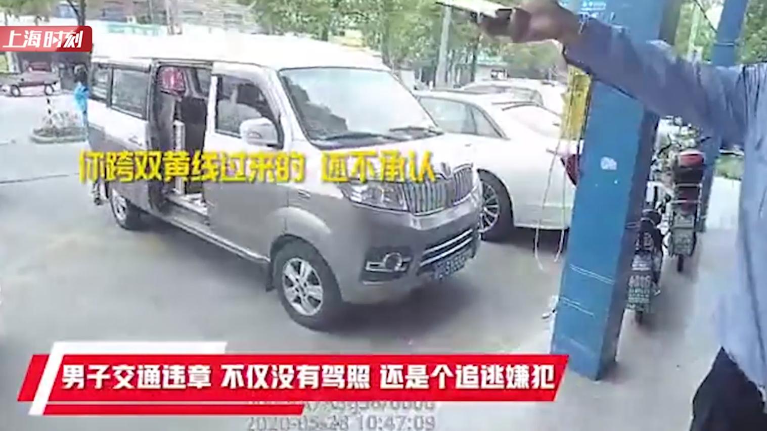 视频 | 男子交通违法百般抵赖 民警一查竟是逃犯