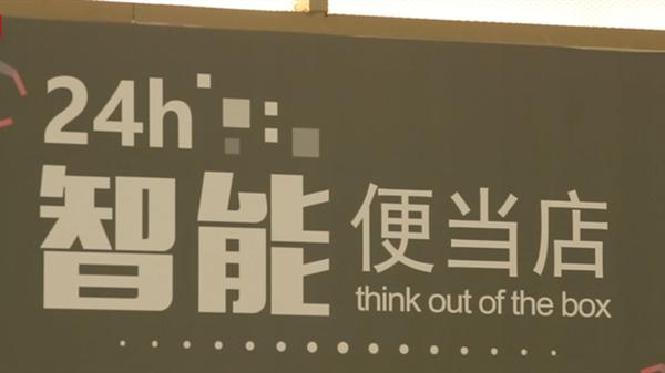 视频 | 上海首家无人便当店试营业 三只机械臂任掌勺大厨