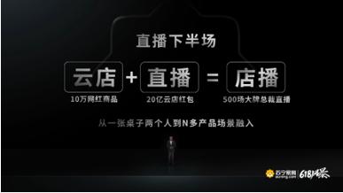 """内容与场景""""共振""""?解析苏宁618流量风暴背后的科技力"""