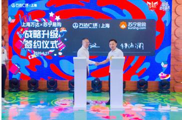上海苏宁携手上海万达广场战略合作再深化  2020实现高增长一起赢