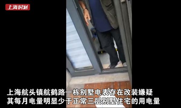 视频 上海一别墅业主7年窃电13万元被刑拘