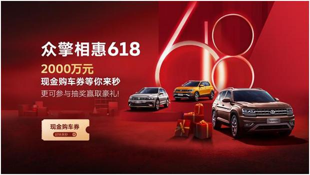 618汽车销量热榜揭晓 上汽大众大众品牌霸榜
