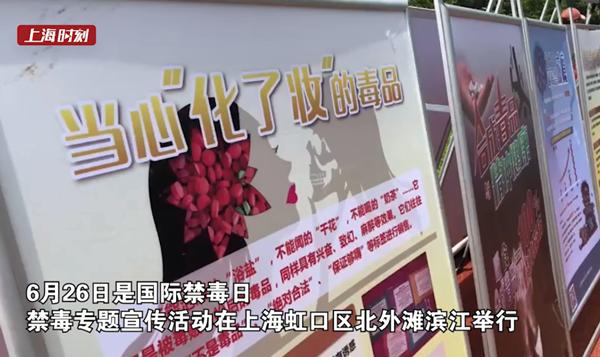 视频 |上海北外滩开启国际禁毒日主题宣传活动 景区、地标化身禁毒宣传站