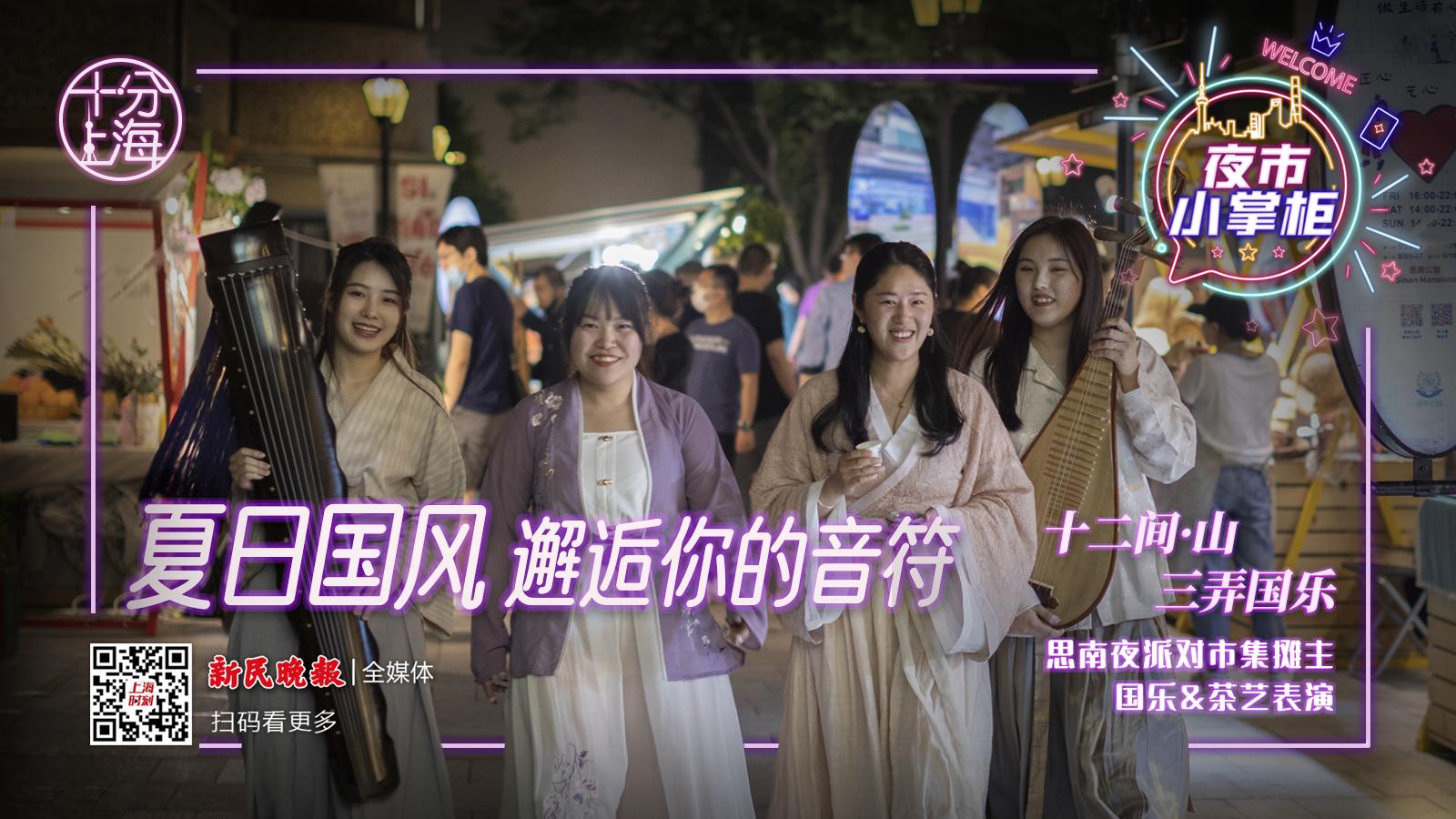 十分上海·夜市小掌柜|小姐姐们琴瑟在御、拆曲成诗,一起来上海思南公馆邂逅你的夏日音符!