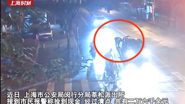 视频 | 深夜几个年轻人当街捡到2.6万余元 警方多方寻失主
