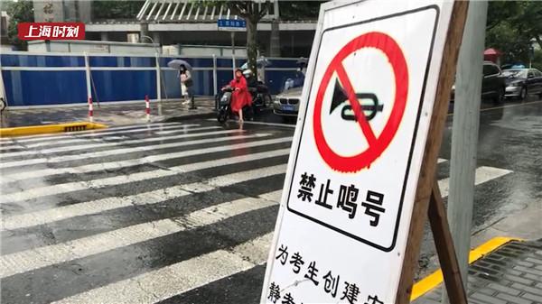 视频| 上海中考第二天 部分路段临时管制确保考区安静