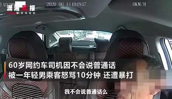 打骂网约车司机嫌疑人被刑拘