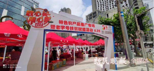 """上海援疆前方指挥部组织参与""""五五购物助扶贫"""" 市场化认购1.1万吨对口地区特色农产品"""