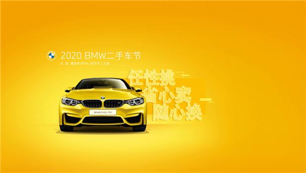 2020第二届BMW二手车节即将盛大开幕