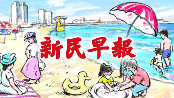 超强阵容云集,他们都来了!上海世界级大会今开幕;别带错准考证!高考最后一战特别提醒| 新民早报[2020.7.9]