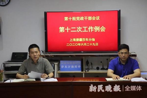 上海援疆莎车分指挥部召开第十批党政干部第十二次工作例会