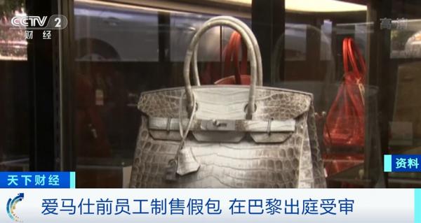 爱马仕前员工制售假包,每个最高能卖25万元!