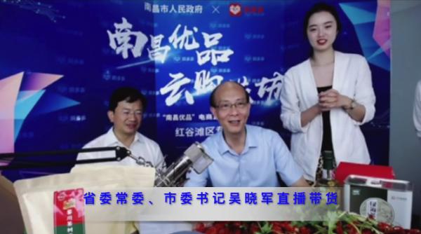 江西省委常委、南昌市委书记吴晓军拼多多直播 红色省会推动数字经济发展