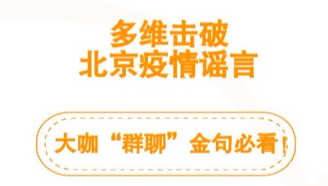 """多维击破北京疫情谣言 大咖""""群聊""""金句必看!"""