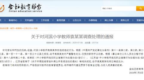 小学生作文课后坠楼身亡  江苏常州通报教师袁某某被党内严重警告
