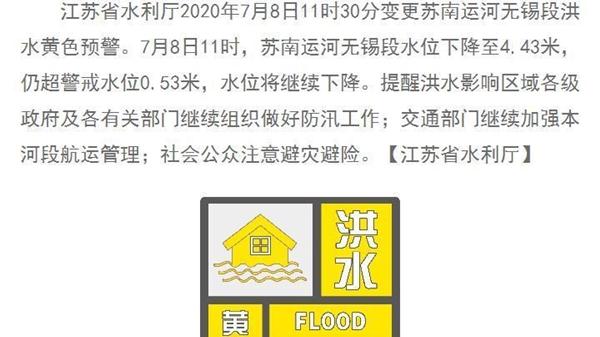 江苏变更苏南运河无锡段洪水黄色预警