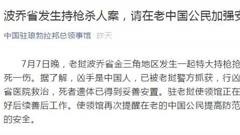 老挝发生特大持枪抢劫杀人案:中国公民四死一伤