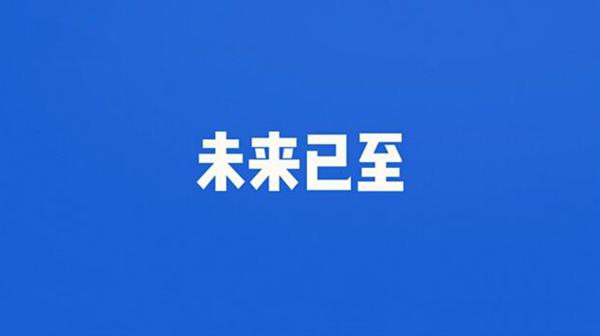 视频 | 60秒直击上海AI组网报告:AI都市,未来已至
