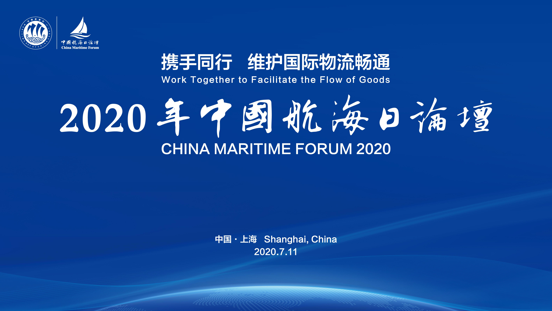 直播预告 | 11日9时 2020年中国航海日论坛在上海举行