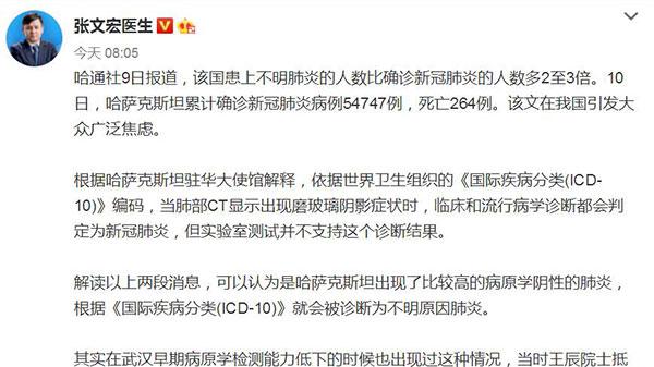张文宏:哈萨克斯坦不明原因肺炎大概率是新冠