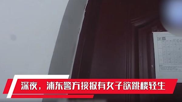 视频 | 上海一女子为情所困欲跳楼 公安消防合力救援