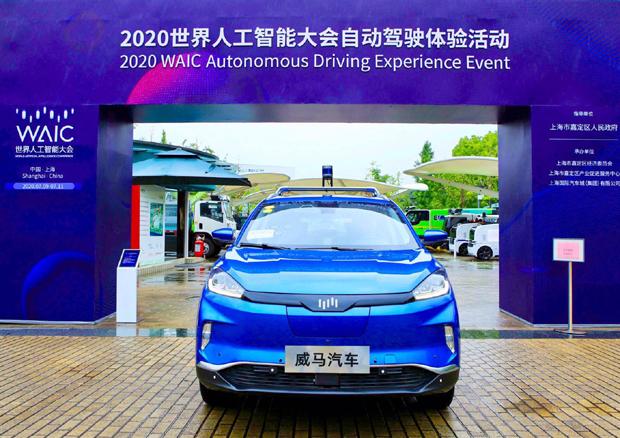 威马L4自动驾驶技术成功亮相世界人工智能大会