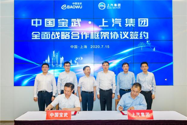 上汽集团和中国宝武战略合作,共促燃料电池车商业化提速