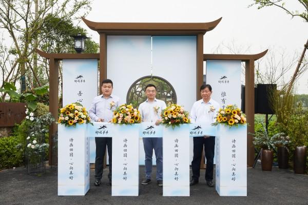 乡悦华亭农展馆启幕,让生活在田园诗画中行走    乡悦华亭:看见上海的另一面