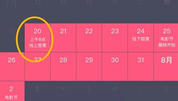 兴奋一晚上,啥都没抢到!上海电影节今早开票!秒没!