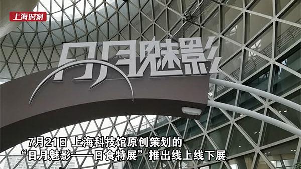 视频   了解日食知识 今起去上海科技馆打卡!