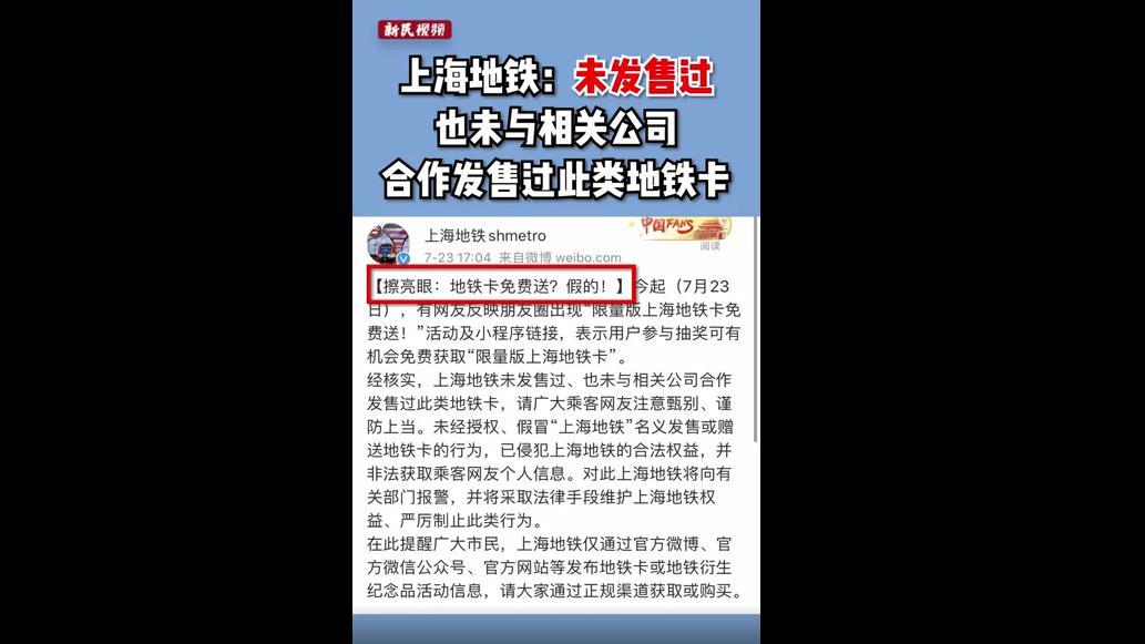 视频 | 限量版地铁卡免费送?假的!这条谣言不光上海人中招