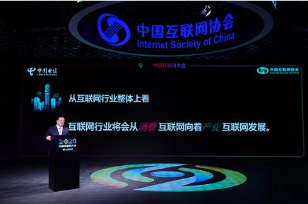 中国电信总经理李正茂在中国互联网大会演讲: 5G与云网融合 赋能产业新未来