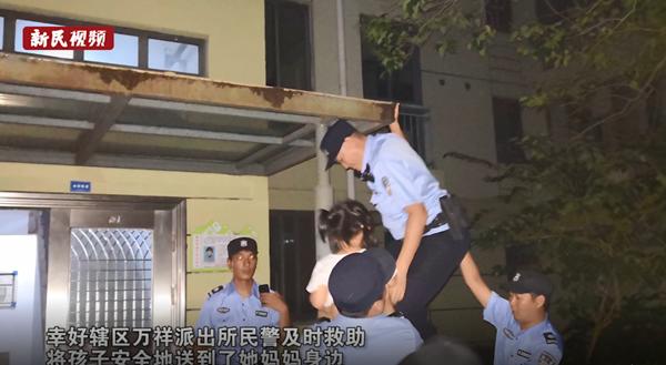 视频 | 四岁女童误爬窗户 五旬民警暖心救助