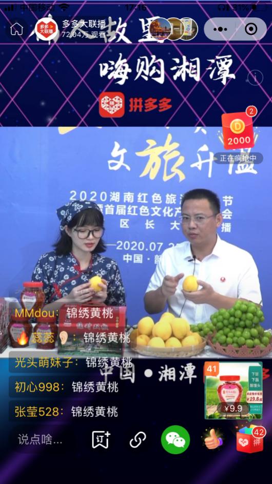 6位县市区长大联播赋能湘潭首届红博会,吸引73万拼多多网友抢购湖湘好货