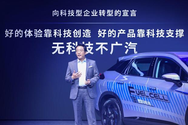 """集中亮出多项行业领先的""""黑""""科技 2020广汽科技日重磅发布-第2张图片-汽车笔记网"""